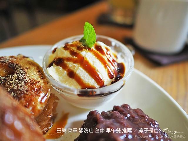 田樂 菜單 學院店 台中 早午餐 推薦 29