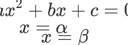 quadratic equation Real solution 二次方程式 実数解
