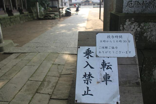 sakatsuraisosakijinja024