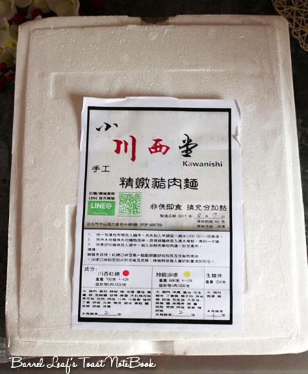 hsiao-chuan-shi-tang-pork-noodles (1)