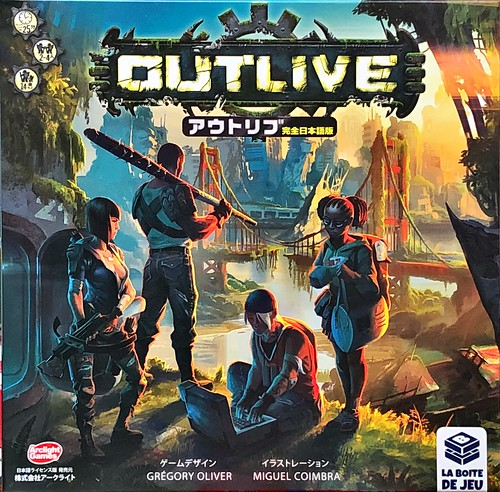 Outlive アウトリブ