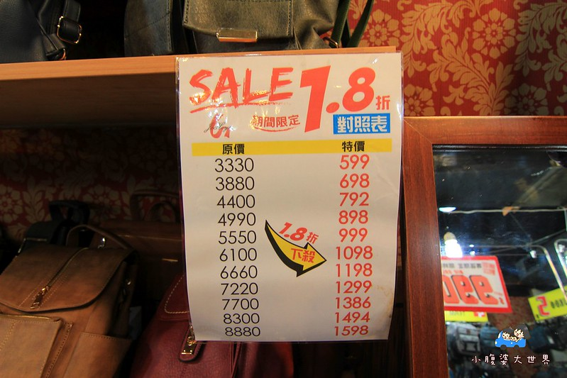 台北特賣 087