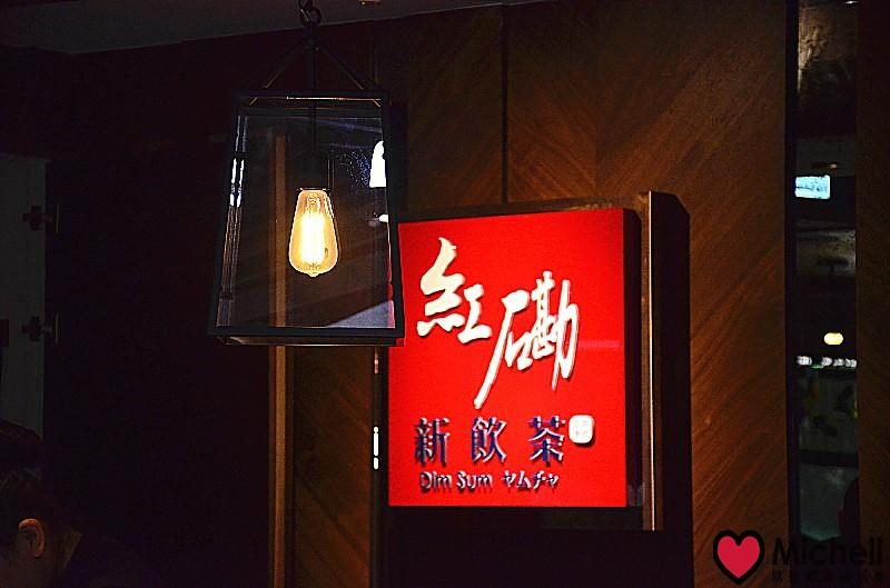 【紅磡新飲茶】中港料理