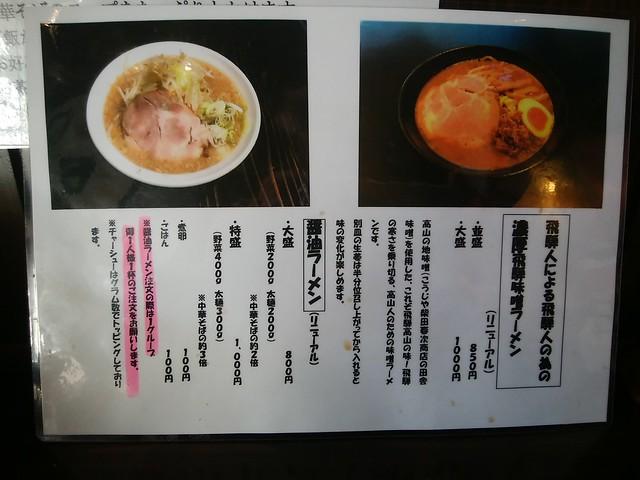 gifu-takayama-menya-riki-menu-02
