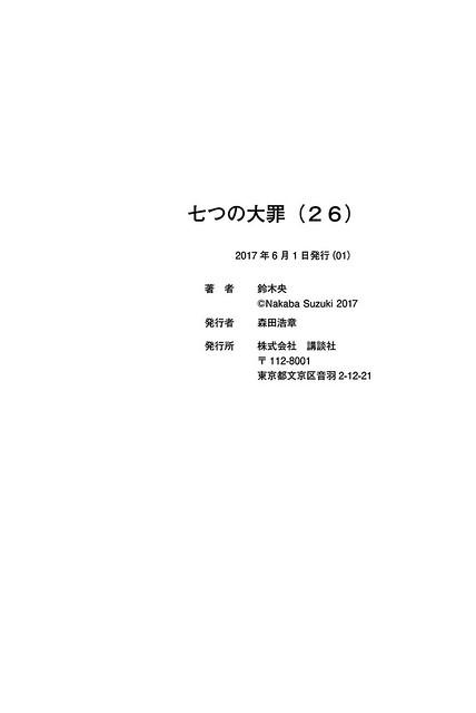 Nanatsu no Taizai v26