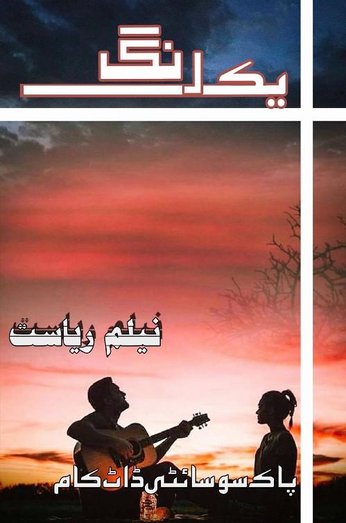 Yak Rang Complete Novel By Neelam Riyasat