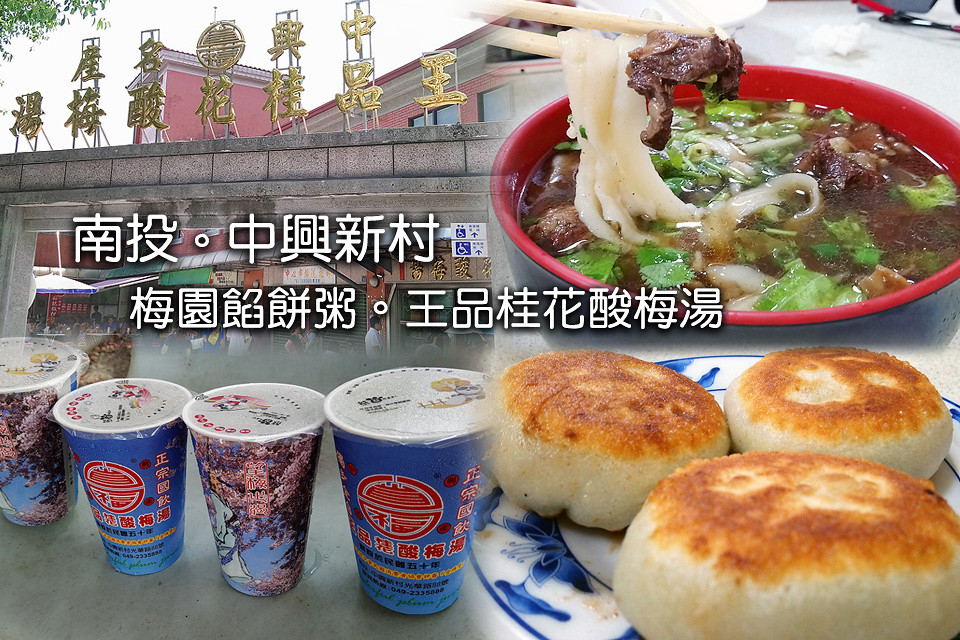南投 中興新村-梅園餡餅粥.王品桂花酸梅湯