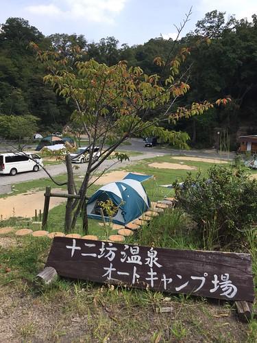 十二坊温泉オートキャンプ場