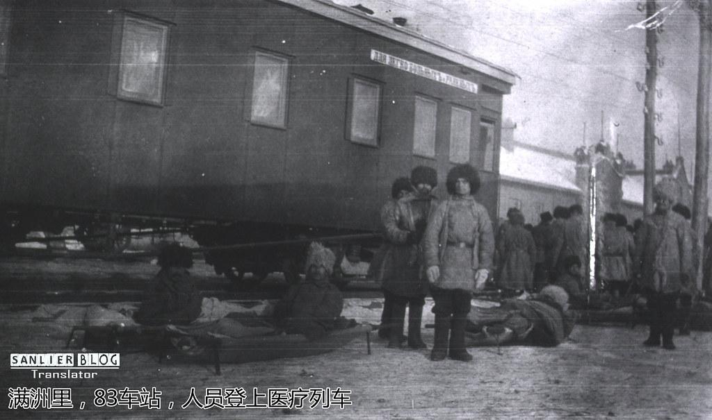 俄日战争俄军医务工作(医疗列车)02