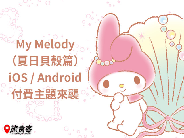 LINE 主題-My Melody(夏日貝殼篇)