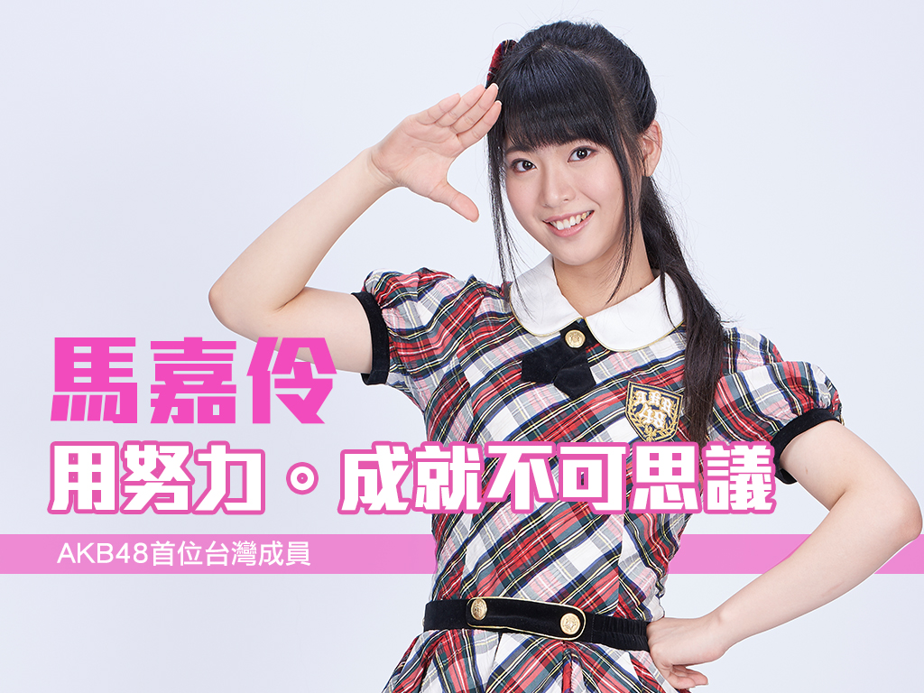用努力。成就不可思議-馬嘉伶(AKB48首位台灣成員)