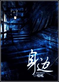 Thân Biên (Nhân Quỷ) - Miêu Oa