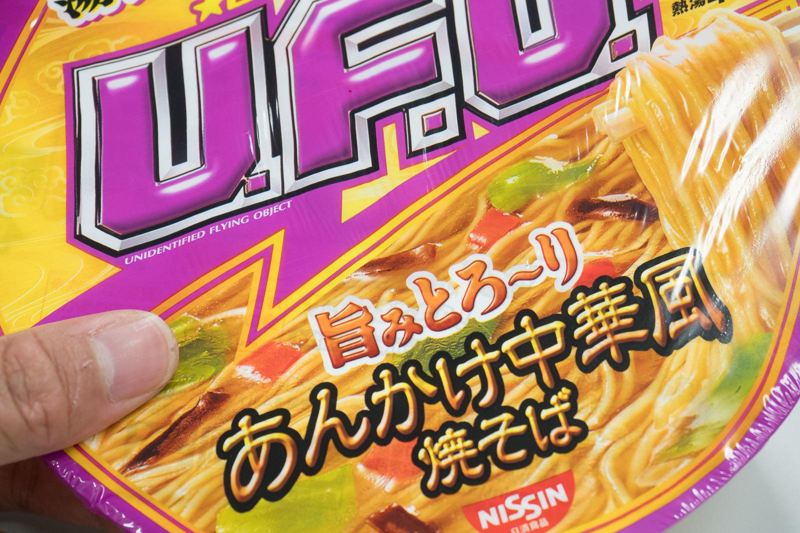 UFO_湯切りなし-3