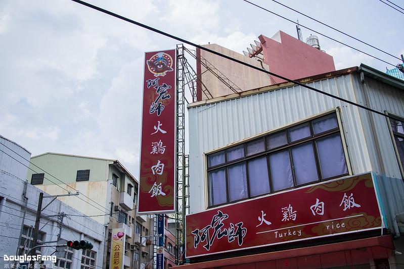 【食記】嘉義市阿宏師火雞肉飯 (14)