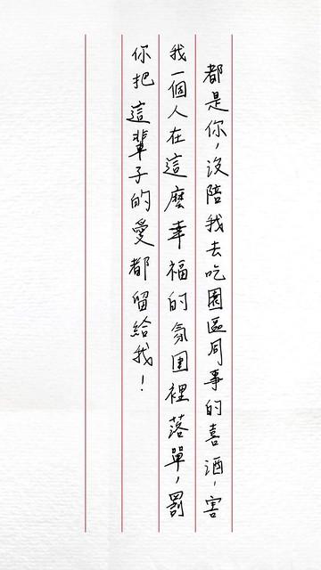 新竹@華康愛情體facebook活動記錄