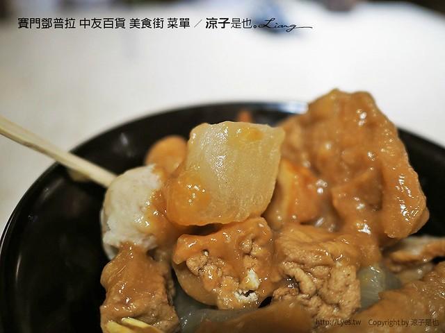 賽門鄧普拉 中友百貨 美食街 菜單 12