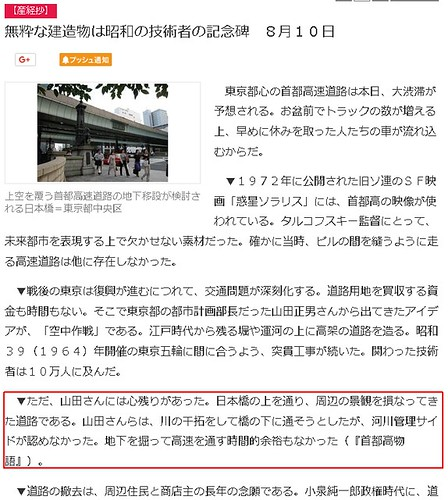 【産経抄】無粋な建造物は昭和の技術者の記念碑