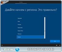 Скачать Windows 10 Insider Preview 17004.1000.170922-2229.rs_prelease Redstone 4 (x86/x64)