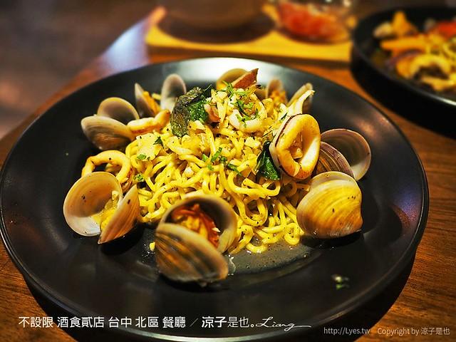 不設限 酒食貳店 台中 北區 餐廳 14