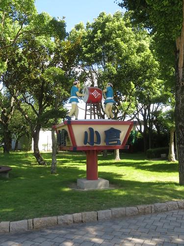 小倉競馬場で2007年までゴール板に使用されていた小倉祇園太鼓のモニュメント