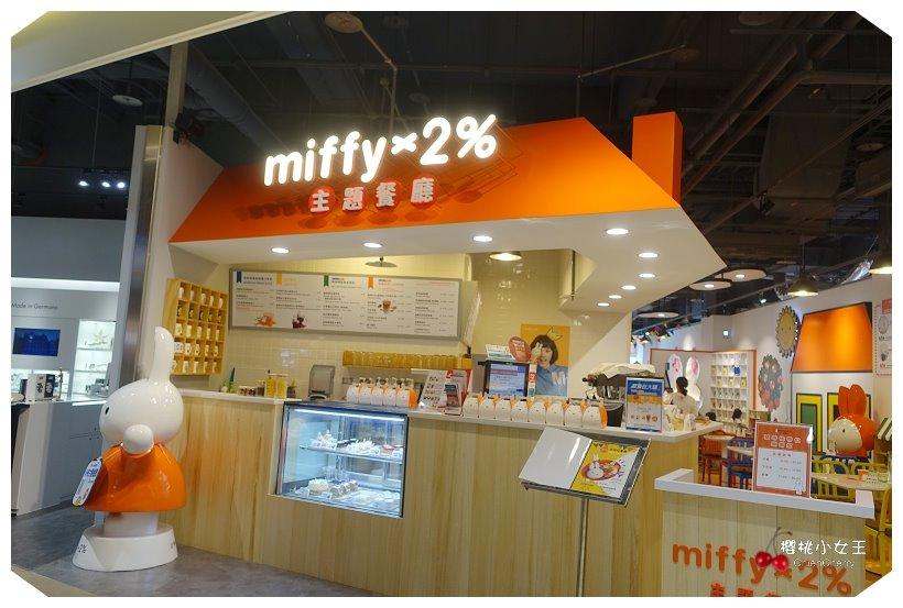 miffy x 2% CAFÉ,親子餐廳,米飛兔,桃園龜山,中和環球,桃園A8捷運站,手作DIY,親子手作