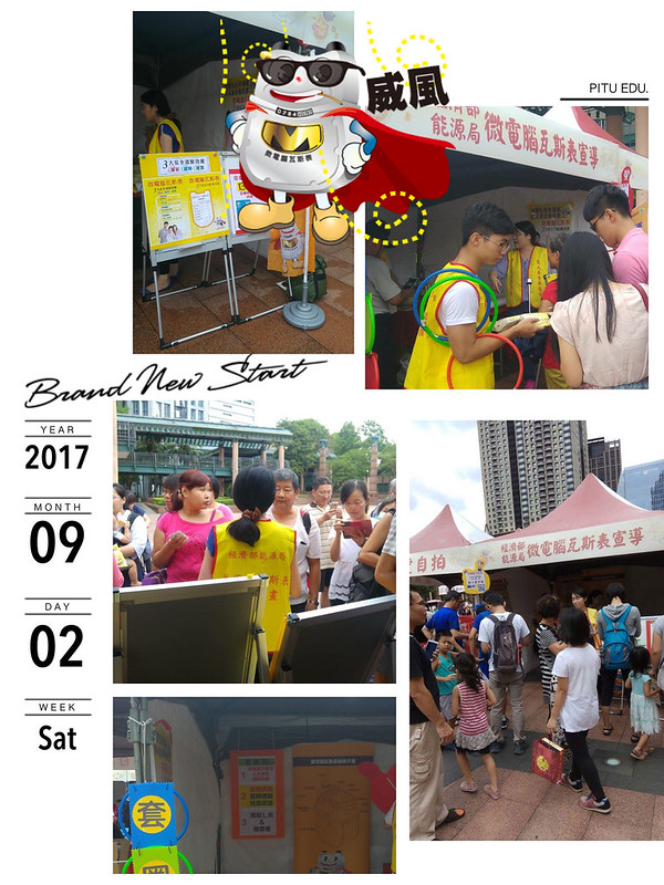 微電腦瓦斯表宣導活動@新北市蛋黃酥節20170902-01系列照片(共5張)