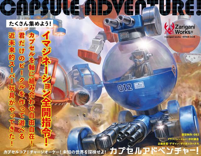 想像力全開指令!讓【轉蛋空殼變身機器人】的近未來超級玩具《轉蛋大冒險》カプセルアドベンチャー!