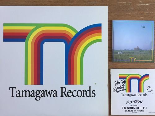 3種類の多摩川レコード