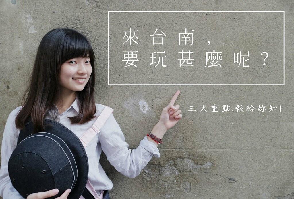 台南旅遊-07