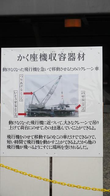 かく(擱座)機週用器材 説明板 IMG_0917