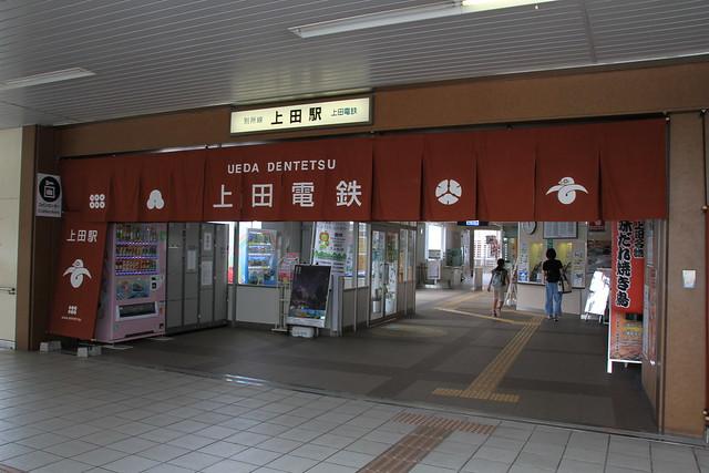 Ueda Station Ueda Dentetsu Track Entrance