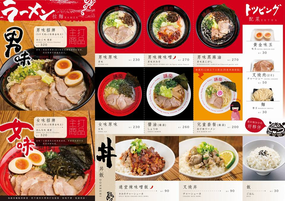 menu photo from 琉球新麵 通堂 - 台灣