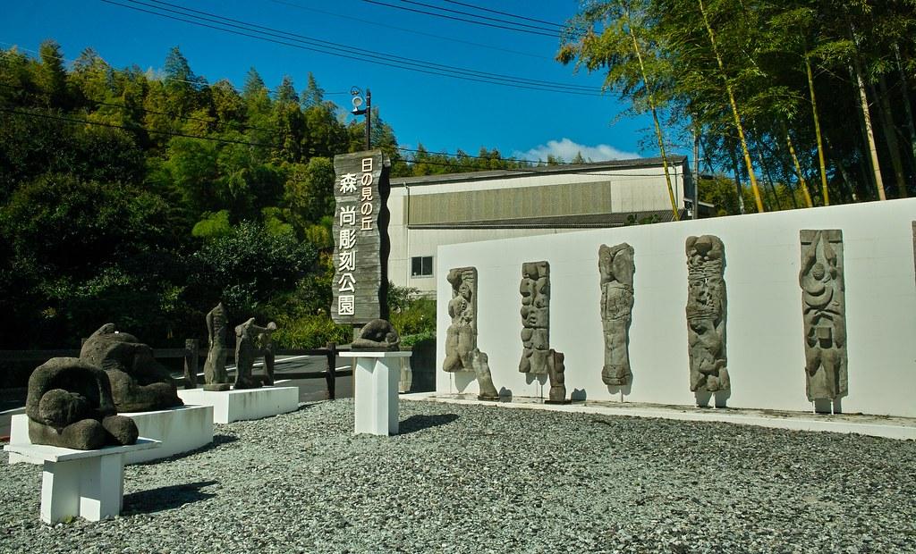 日の見の丘 森尚 彫刻公園 #2