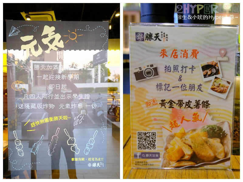台中西屯-勝天牛カツ定食專門店 (5)