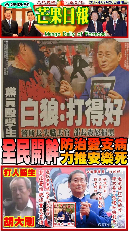 170926芒果日報-台奸新聞--全台防治愛支病,鄉民力推安樂死