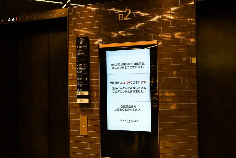 東急プラザ銀座地下のエレベーター