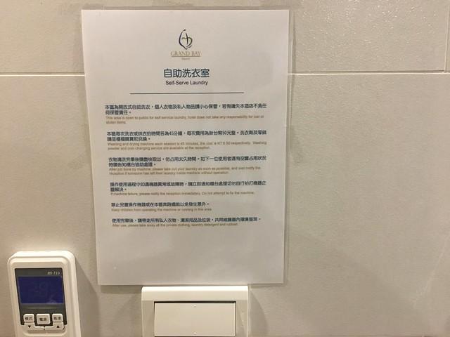 洗衣劑也是使用者付費,我最近都住免費提供洗衣粉的商務旅館,看了好不習慣XD@屏東恆春墾丁怡灣渡假酒店