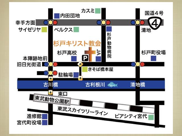 杉戸福音喫茶20170915.010