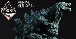【更新官圖】不斷進化的是哥吉拉,或是絕望?一番賞《GODZILLA 怪獸惑星》 ~怪獣王は進化する~ 11月登場!