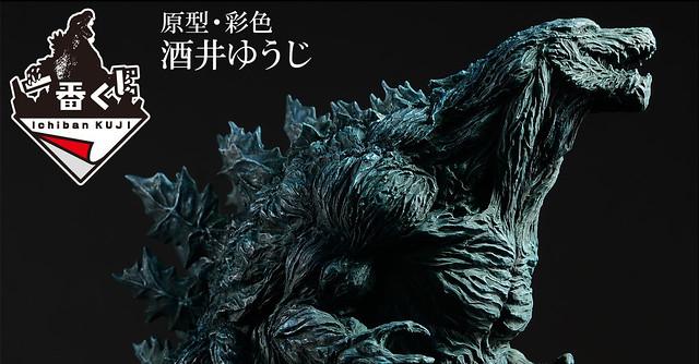 不斷進化的是哥吉拉,或是絕望?一番賞《GODZILLA 怪獸惑星》 ~怪獣王は進化する~ 11月登場!