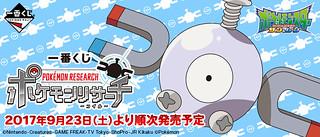 小磁怪的逆襲!一番賞《精靈寶可夢》寶可夢調查~小磁怪~(一番くじ ポケモンリサーチ~コイル~)