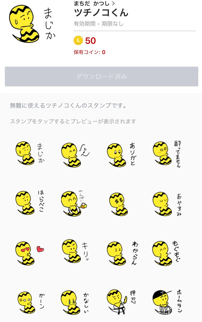 My original LINE stickers