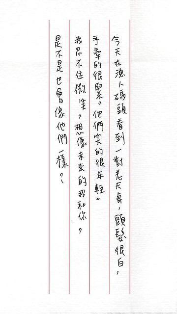 淡水@華康愛情體facebook活動記錄