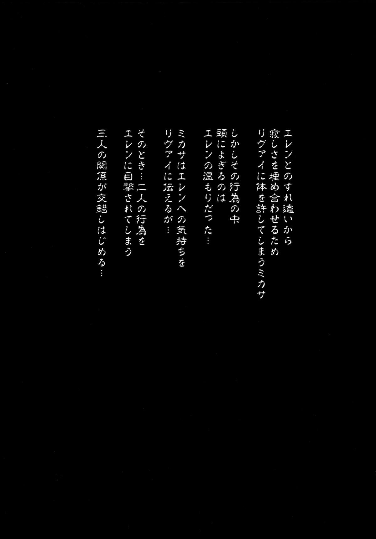 HentaiVN.net - Ảnh 4 - Gekishin (Attack on Titan) - Firing Pin - Gekishin Yon