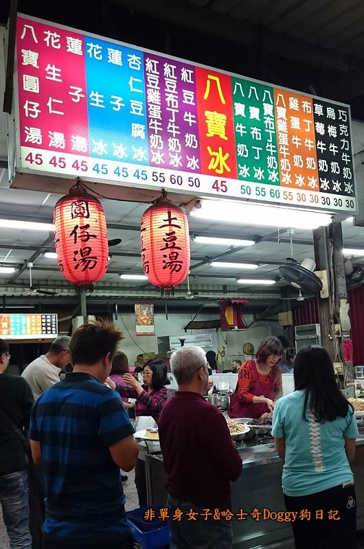 台南景點赤崁樓與美食34八寶冰花生仁湯