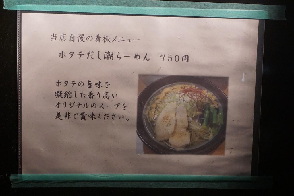 麺Soul