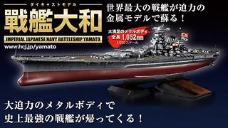 『140期的雜誌,長時間的抗戰?!』全長有105,2公分的「大和戰艦」1/250比例組裝模型 !戦艦大和