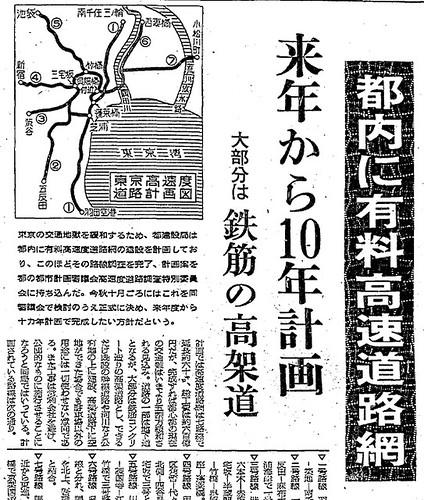 オリンピックに関係なく首都高は川の上だった2