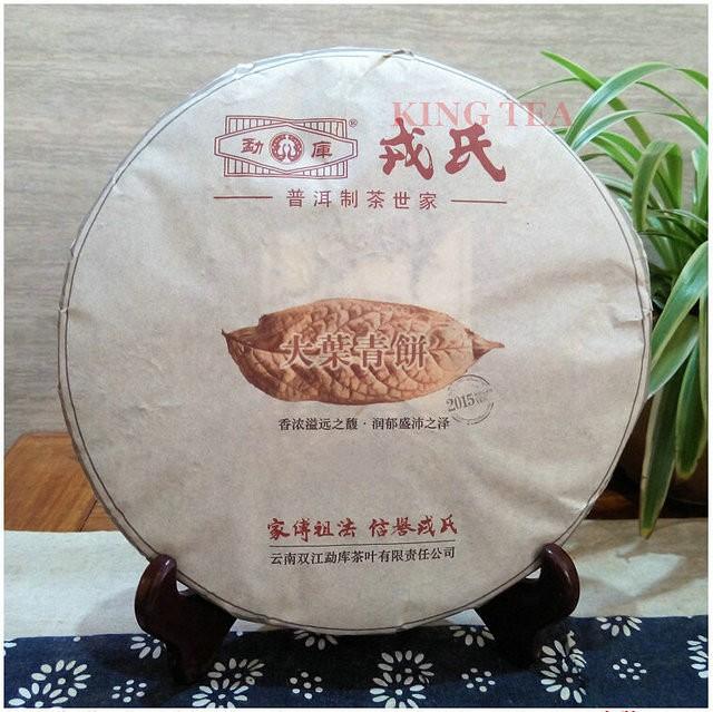 Free Shipping 2015 ShuangJiang MengKu RongShi ( DaYeQingBing Big Leaf ) Cake Beeng 500g YunNan Organic Bing Puer Raw Tea Sheng Cha