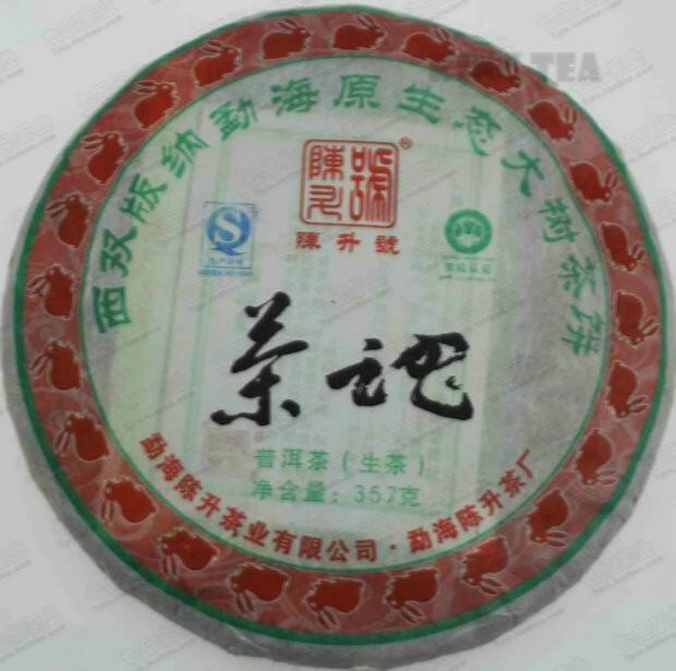 Free Shipping 2011 ChenSheng Beeng Cake Bing ChaHun Tea Spirit 357g YunNan MengHai Organic Pu'er Raw Tea Sheng Cha Weight Loss Slim Beauty
